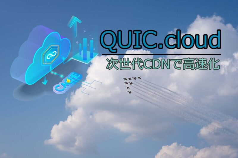 QUIC.cloud